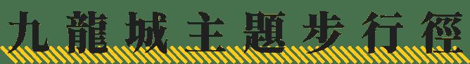 九龍城主題步行徑