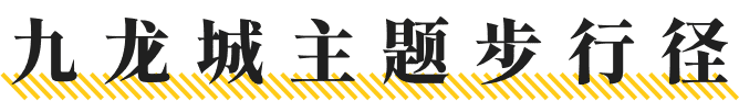 九龙城主题步行径