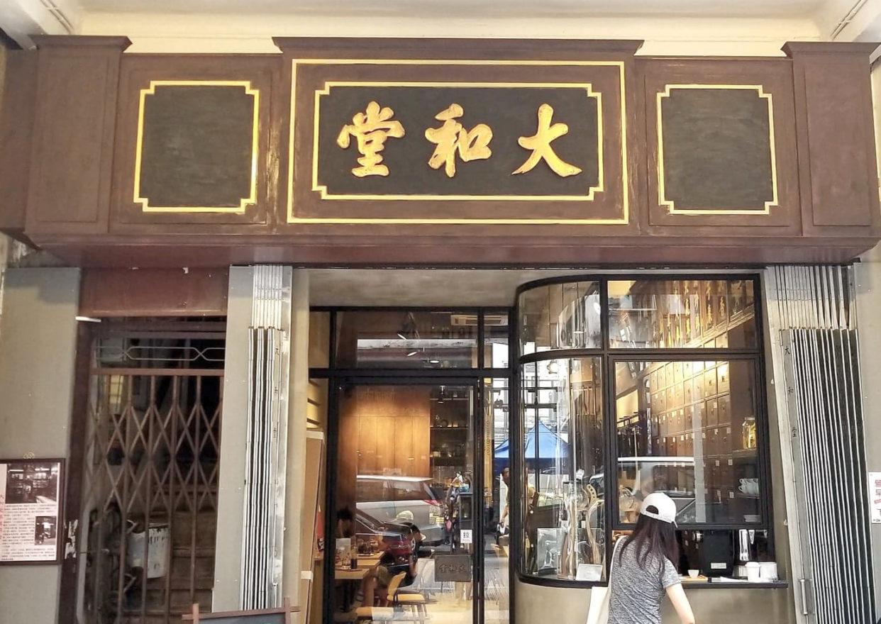 Tai Wo Tang
