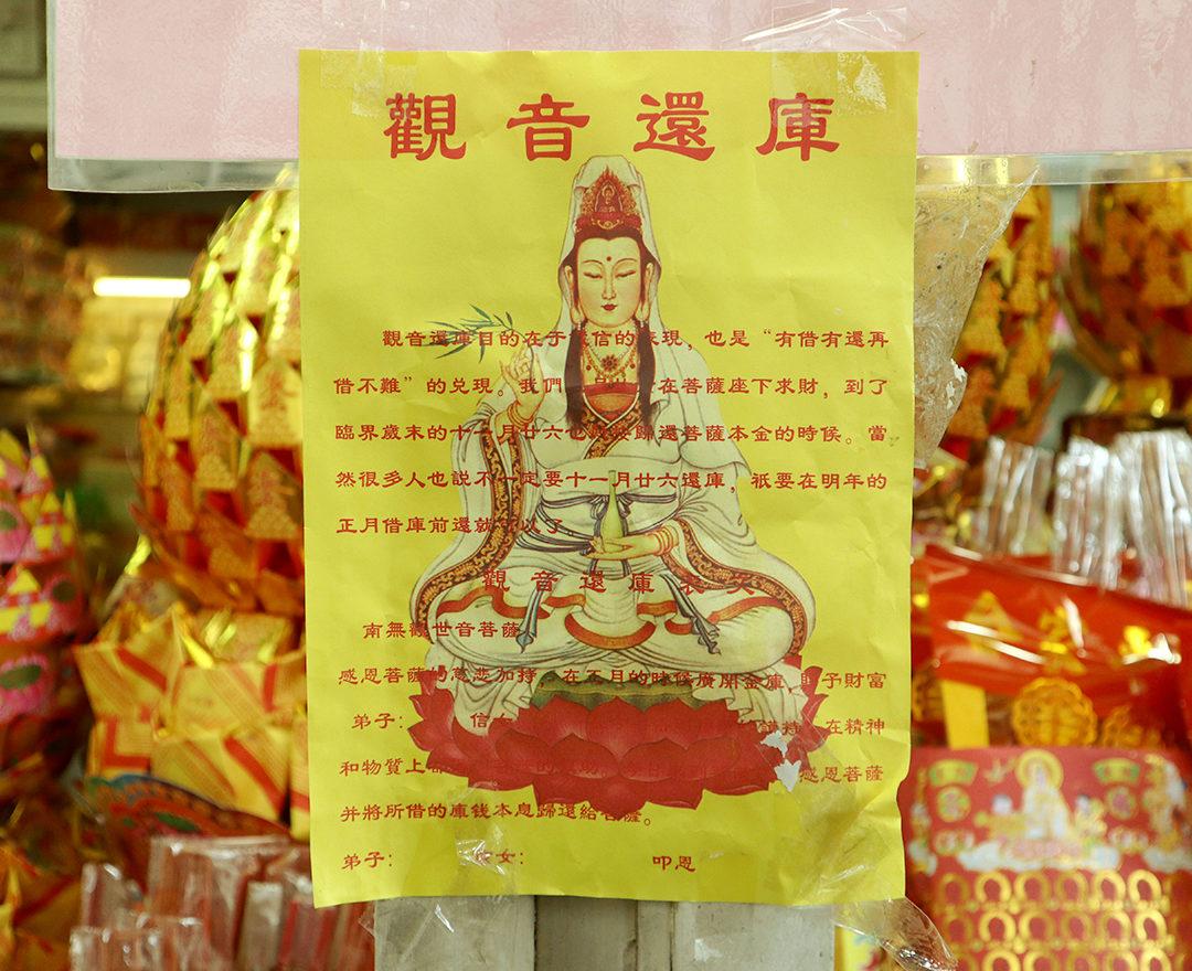 Kwun Yum Treasury is said to open | Kowloon City Stories | Kowloon
