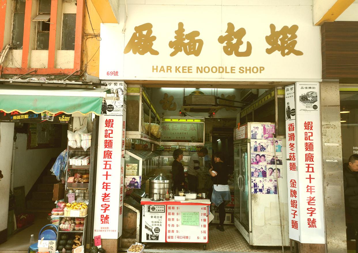 Har Kee Noodle Shop