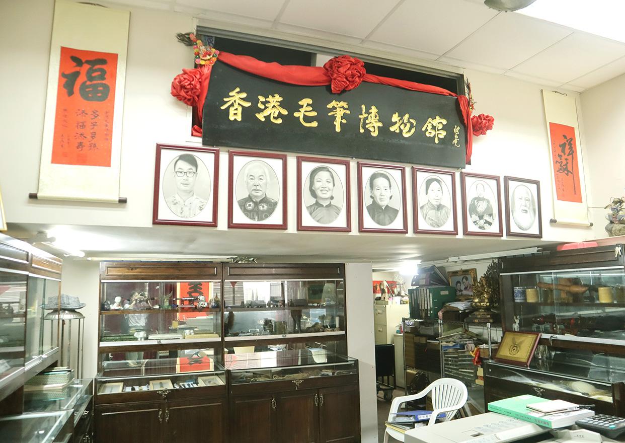 香港毛筆博物館