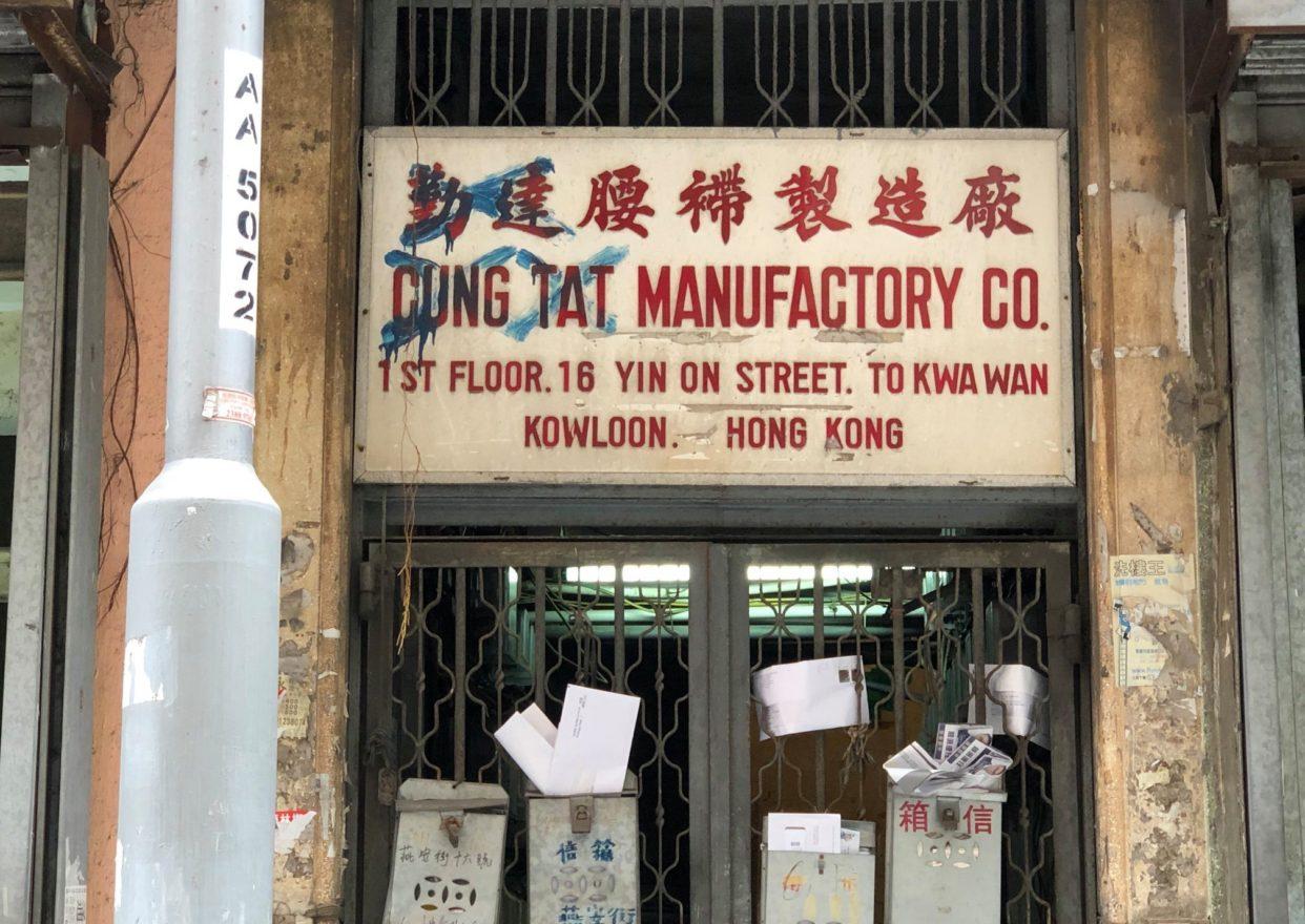 製造業的血與汗