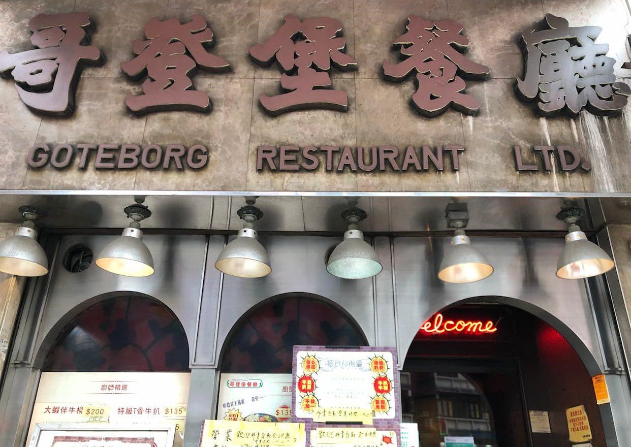 哥登堡餐廳