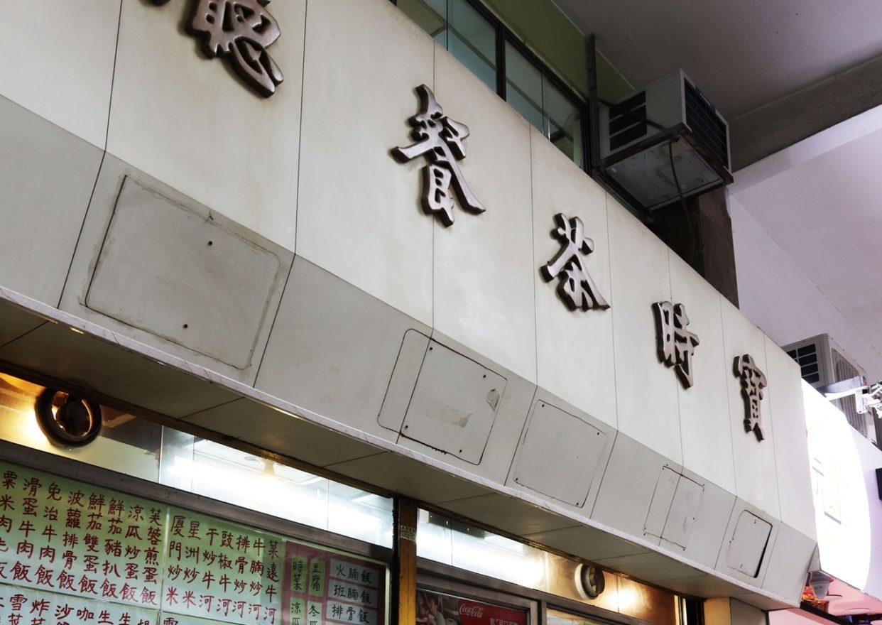 寶時茶餐廳