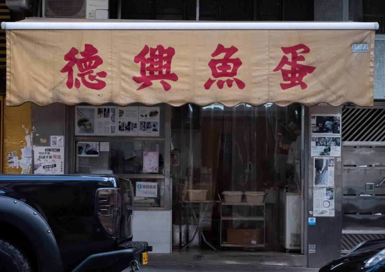 德興魚蛋公司